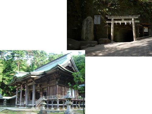 金運の神社