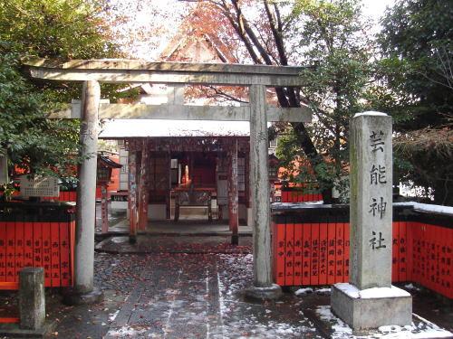 車折芸能神社