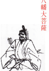 八幡大菩薩 説明