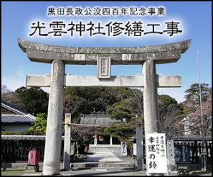 光雲神社修繕工事